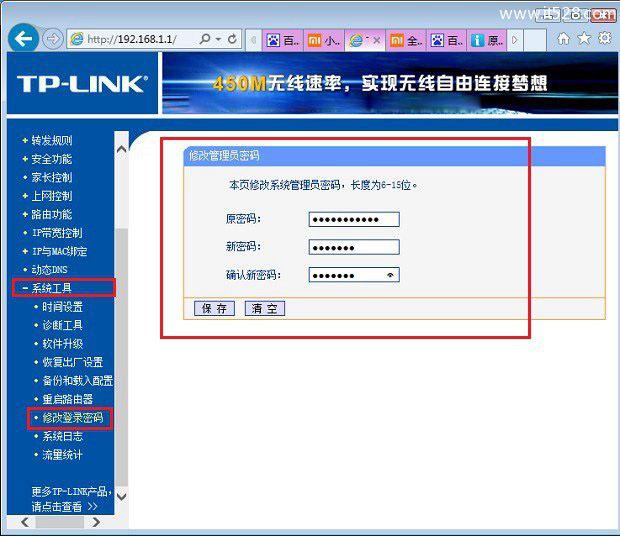 192.168.1.1路由器设置密码怎么修改?