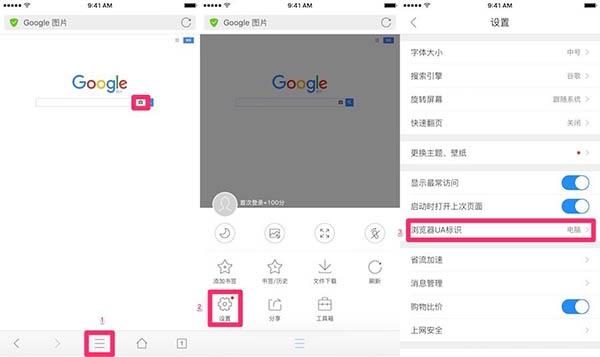 iPhone怎么以图搜图设置方法