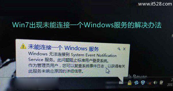 Windows 7出现未能连接一个Windows服务的解决办法