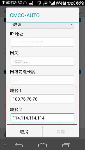安卓Android手机怎么设置修改DNS图文教程