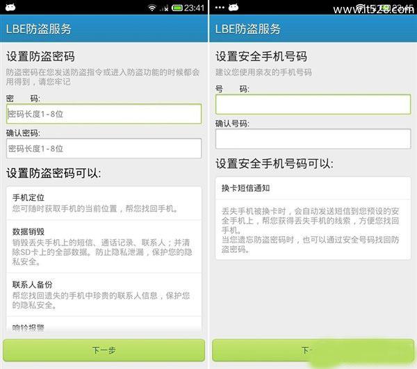 安卓Android手机如何进行定位与远程控制的方法