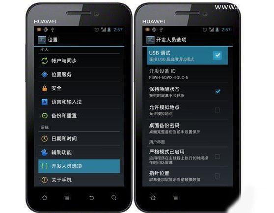 Android安卓手机usb调试开关开启方法