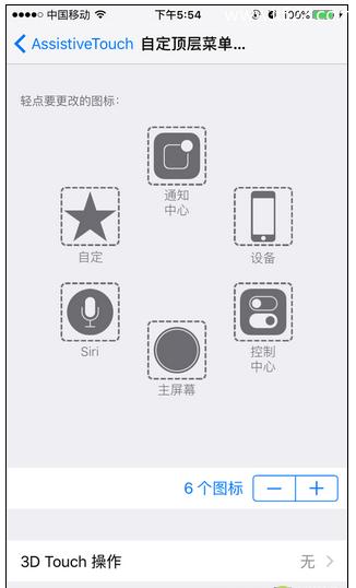 iPhone 6s的五大实用使用技巧