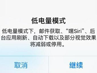 iPhone 6s提示没电却显示80%电量的解决办法