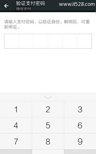 微信怎么解绑银行卡的方法教程