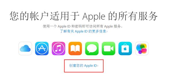 如何注册全新的Apple ID账号