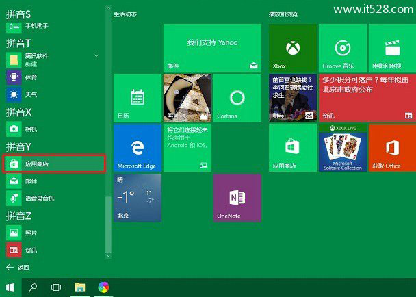 Windows 10应用商店在哪与如何打开应用商店的2种方法