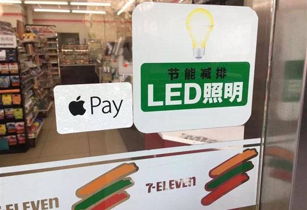 Apple Pay正式入华Apple Pay苹果支付怎么使用