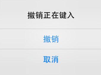 """苹果iOS 9如何关闭""""摇动撤销""""提醒"""