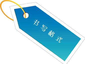 DEDECMS织梦模板标签的书写格式以及注意事项