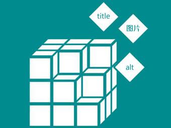 织梦dedecms图片加上Alt和Title等属性的方法