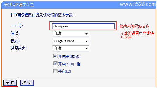 tp-link tl-wr886n无线wifi密码设置方法