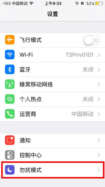 iphone如何设置拒接陌生人来电的方法