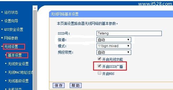 老款TP-Link路由器隐藏WiFi信号