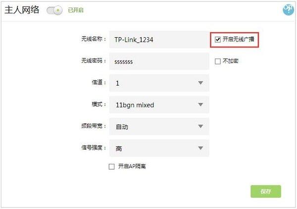 新款TP-Link路由器隐藏WiFi信号