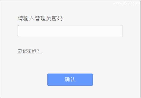 新款TP-Link路由器登录页面