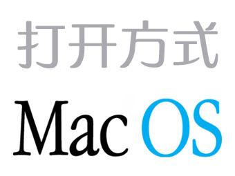 Mac如何快速更改文件打开方式的方法