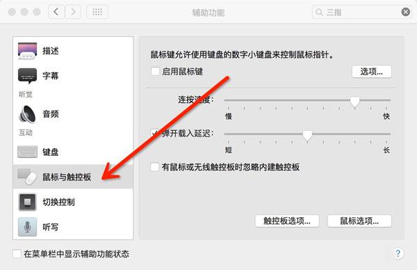 苹果Mac如何设置三指拖拽手势的方法