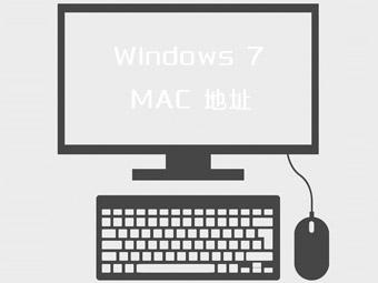 Windows 7系统MAC地址查询方法