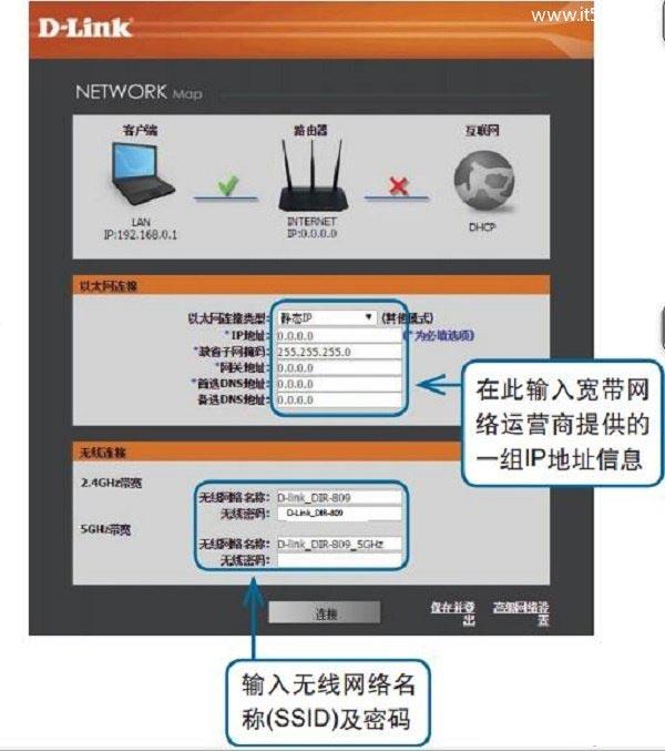 DIR809路由器上,设置静态IP上网