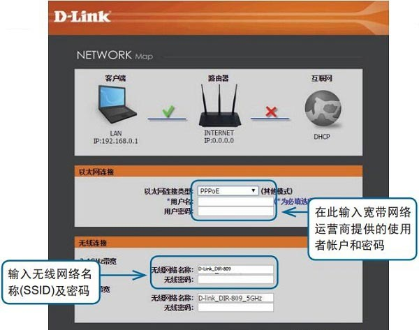 D-Link DIR809路由器设置上网图文教程