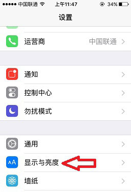 iPhone iOS9.3 Night Shift在哪及功能怎么使用?