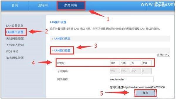 修改副路由器B的LAN接口IP地址