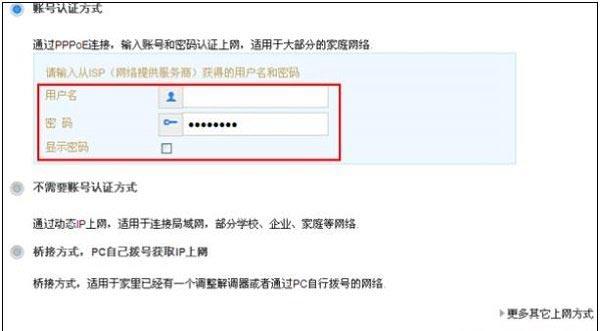 华为WS326路由器中设置 账号认证上网
