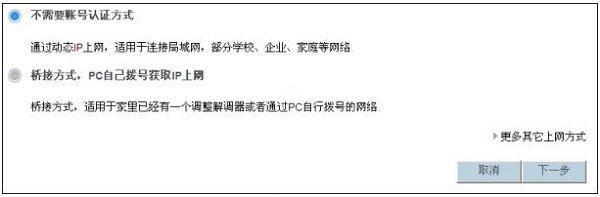 华为WS326路由器 不需要账号认证 上网设置