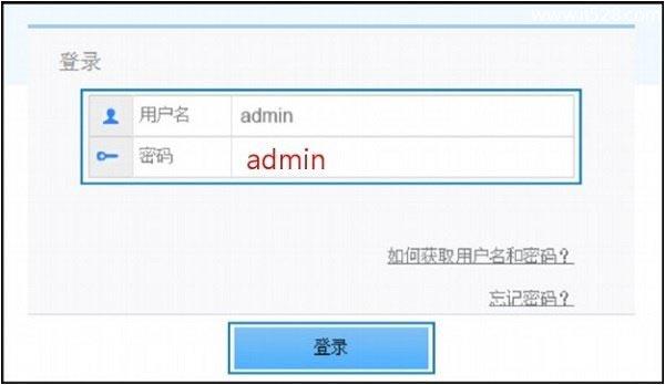 输入华为WS326路由器的用户名和密码 登录