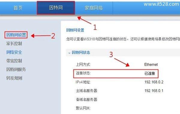检查华为WS326路由器设置是否成功
