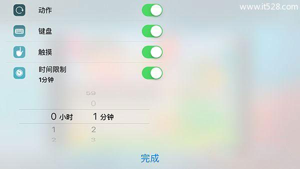 苹果设备如何设置iPhone与ipad玩游戏的时间
