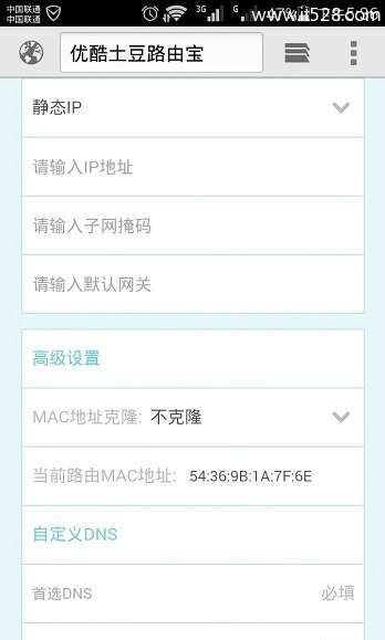 192.168.11.1手机登录设置路由器方法