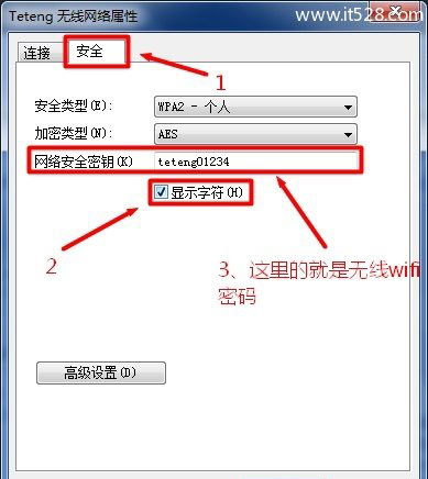 TOTOLINK路由器WiFi密码忘记了如何解决?