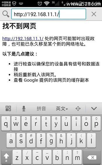 192.168.11.1手机登录打不开设置页面的解决方法