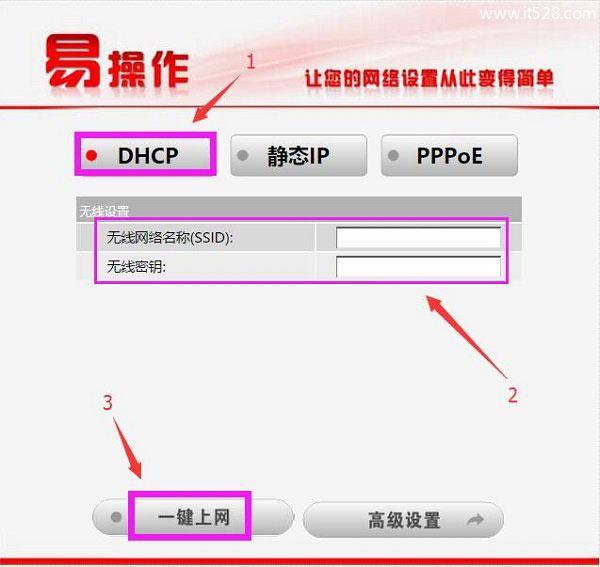 192.168.68.1路由器DHCP上网设置
