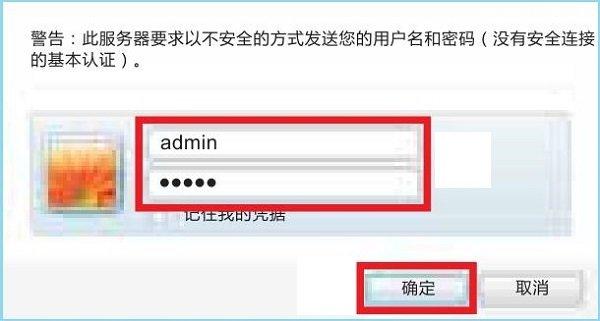 输入默认密码admin,登录到设置页面