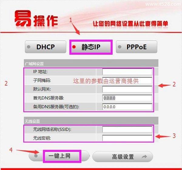 192.168.68.1路由器静态IP上网设置