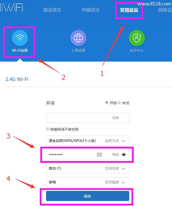 192.168.31.1路由器设置WiFi密码