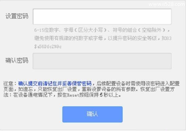 tplogin.cn如何重新设置(修改)密码?