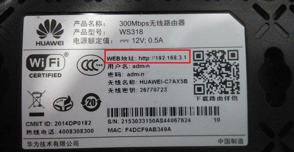 华为路由器默认ip地址是什么?