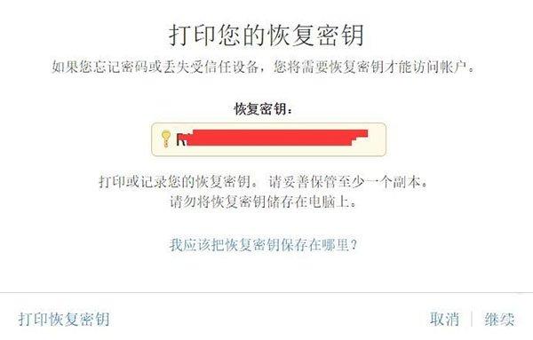 请保护好你的Apple苹果Apple ID帐号