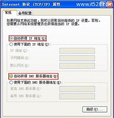 TOTOLINK路由器192.168.0.1登录页面打不开解决方法