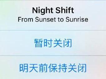Mac电脑如何开启Night Shift的方法