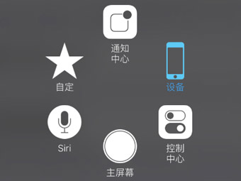 iPhone小圆点AssistiveTouch使用大全