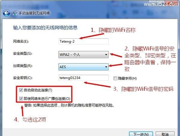 Win7连接到隐藏wifi信号