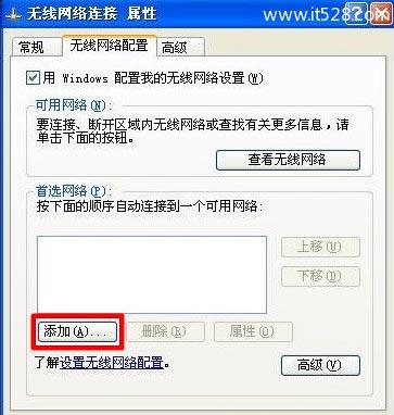 XP中添加隐藏的wifi