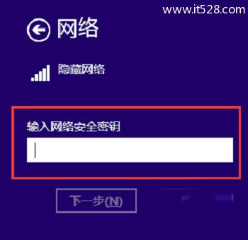 Win8中添加隐藏wifi的密码