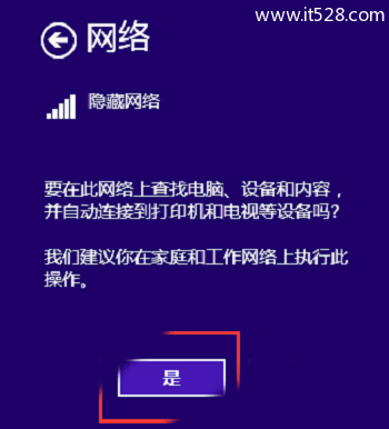设置Win8中的隐藏网络自动连接到打印机等设备