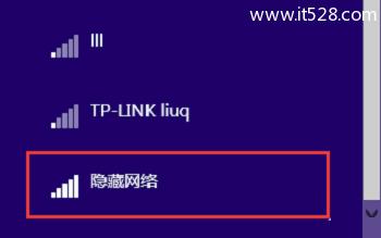 找到并打开Win8中的 隐藏网络 选项